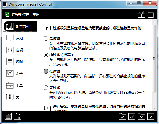 Windows Firewall Control 5.3.1.0